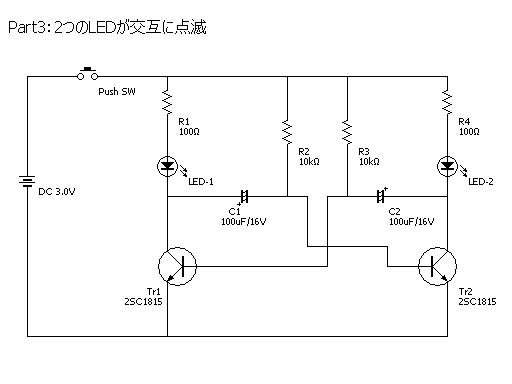 乾電池2本(3V)で発光ダイオード(LED)を交互に点灯させる回路です。