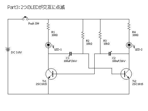 マルチバイブレータ回路と発光ダイオードを組み合わせた回路例です。