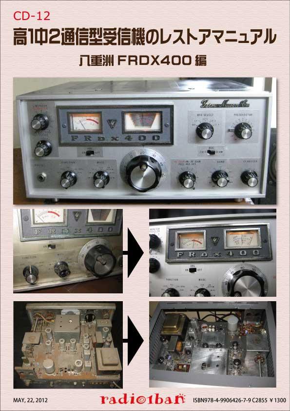 CD-12 高1中2通信型受信機のレストアマニュアル YAESU FRDX400編