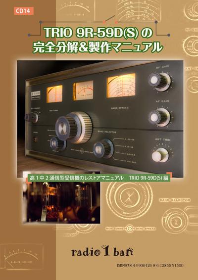 CD-14 TRIO 9R-59D(S)の完全分解&製作マニュアル〜表紙