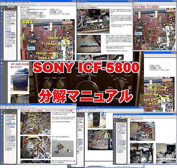 CD-5 整備必携!SONY ICF-5800の分解マニュアル