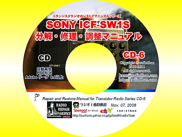 CD-6 SONY ICF-SW1S の分解・修理・調整マニュアル