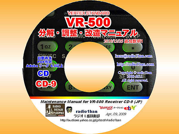 CD-9 VR-500 分解・調整・改造マニュアル
