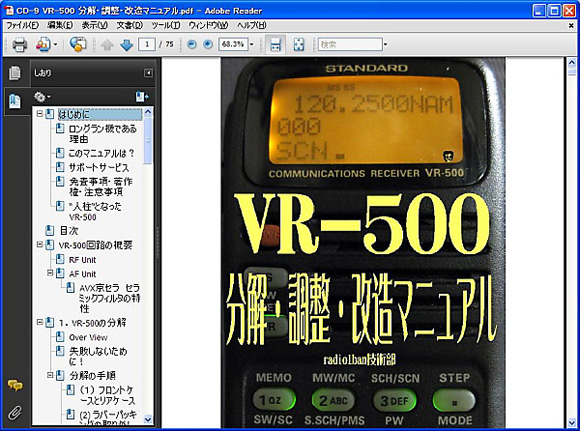 VERTEX STANDARD VR-500 分解・調整・改造マニュアル radio1ban