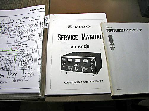 9R-59DS 整備作業参考書