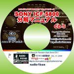 CD-5 整備必携!SONY ICF-5800の分解マニュアル -radio1ban-