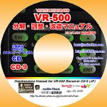 CD-9 整備必携!VR-500レシーバ分解・調整・改造マニュアル -radio1ban-