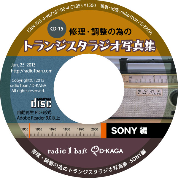 CD-15 修理調整の為のトランジスタラジオ写真集 SONY編 -radio1ban-