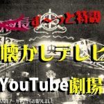 懐かしいテレビYouTube動画