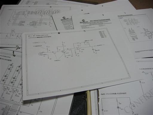 設計した回路図ほか資料などいろいろ