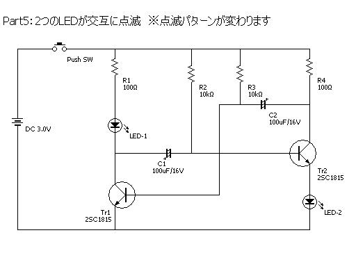 LED-1とLED-2の配置をそれぞれ違う箇所に置いてみました