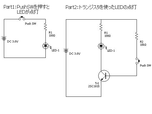 発光ダイオードを使った基本回路2題です。