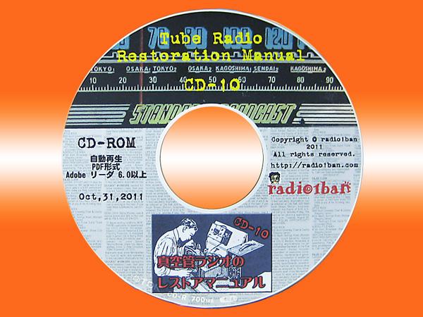CD-10 真空管ラジオのレストアマニュアル radio1ban
