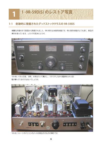 CD-14 TRIO 9R-59D(S)の完全分解&製作マニュアル〜レストア写真