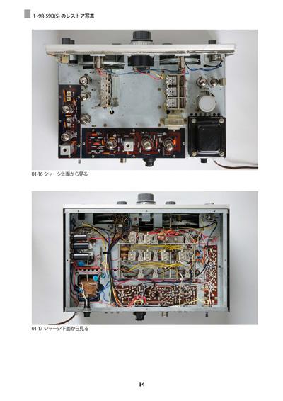 CD-14 TRIO 9R-59D(S)の完全分解&製作マニュアル〜シャーシ上下の写真