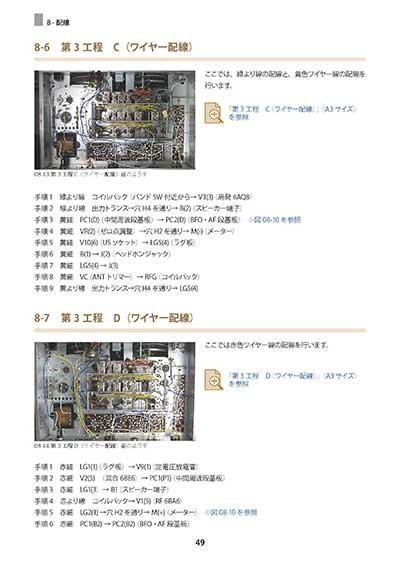 CD-14 TRIO 9R-59D(S)の完全分解&製作マニュアル〜第8章 配線