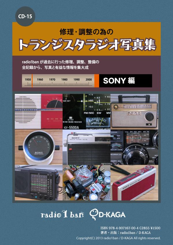 CD-15 修理・調整の為のトランジスタラジオ写真集[SONY編]