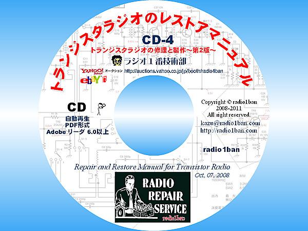 CD-4 整備必携!トランジスタラジオのレストアマニュアル