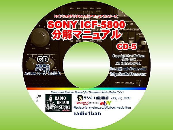CD-5 SONY ICF-5800 の分解マニュアル