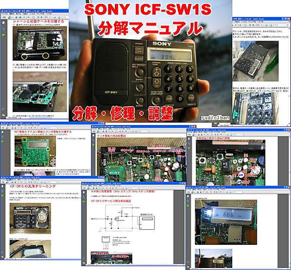 CD-6 SONY ICF-SW1Sの分解・修理・調整マニュアル
