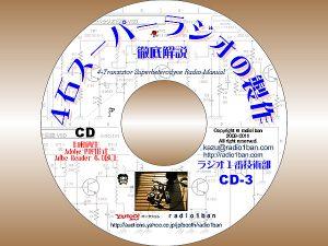 CD-3 4石スーパーラジオの製作マニュアル -radio1ban-
