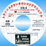 CD-4 整備必携!トランジスタラジオのレストアマニュアル -radio1ban-