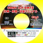 CD-6 整備必携!SONY ICF-SW1Sの分解・修理・調整マニュアル -radio1ban-