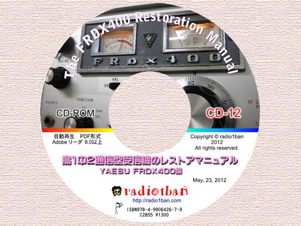 CD-12 高1中2通信型受信機のレストアマニュアル YAESU FRDX400編 -radio1ban-