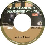 CD-14 TRIO 9R-59D(S)の完全分解&製作マニュアル -radio1ban-