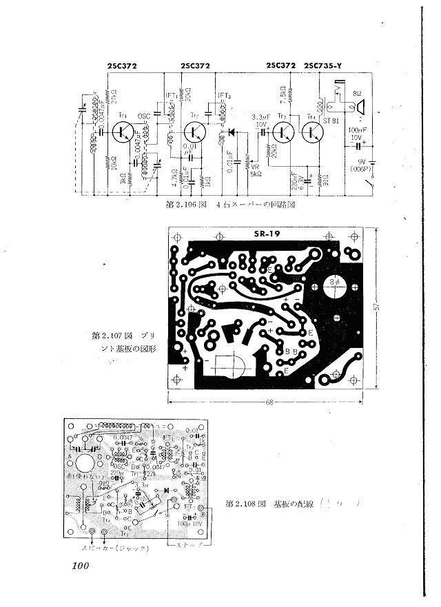 奥沢清吉先生の「はじめてトランジスタ回路